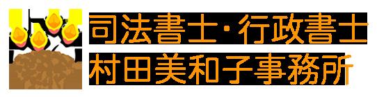 司法書士・行政書士 村田美和子事務所